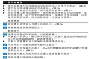飞利浦HP6407/02 Satinelle 美容脱毛器说明书