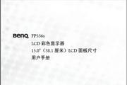 明基FP556S液晶显示器使用手册说明书