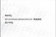 明基FP231W网络摄像头使用手册说明书