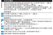 飞利浦HP6409/02 Satinelle 美容脱毛器说明书