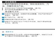 飞利浦 HP6409/00 Satinelle 美容脱毛器 说明书
