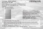 日立 R-S42ZMJL电冰箱 使用说明书