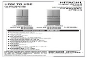 日立 R-S47XMJ电冰箱 使用说明书