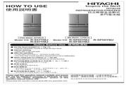 日立 R-S47YMJ电冰箱 使用说明书