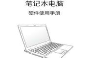 华硕U46S笔记本电脑使用说明书