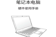 华硕U46E笔记本电脑使用说明书