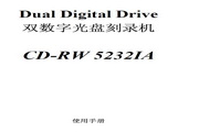 BTC英群BCE 5232IA CD-R/RW刻录机简体中文版说明书