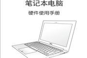 华硕UX21E笔记本电脑使用说明书