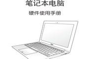 华硕UX31E笔记本电脑使用说明书