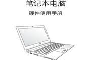 华硕U36SG笔记本电脑使用说明书