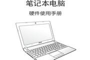 华硕U24E笔记本电脑使用说明书