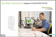 Bose Modeler® 音响系统电脑设计软件说明书
