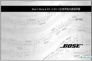 Bose 悠闲SA-3 立体声功率放大器说明书