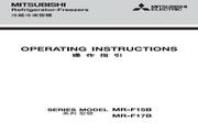 三菱 MR-F15B电冰箱 使用说明书