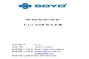 Soyo梅捷SY-I5P-FG主板简体中文版说明书