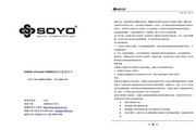 Soyo梅捷SY-AMNS-GR/SY-AMNS-RL主板简体中文版说明书