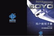 Soyo梅捷SY-A9N4SLI-FGR主板简体中文版说明书