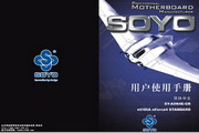 Soyo梅捷SY-A9N4E-GR主板简体中文版说明书