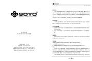 Soyo梅捷SY-A8N-RL主板简体中文版说明书