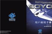 Soyo梅捷SY-A8N4GI-RL主板简体中文版说明书