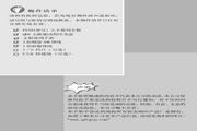 QDI科迪亚P5I915P主板简体中文版说明书