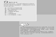 QDI科迪亚P5I945P主板简体中文版说明书
