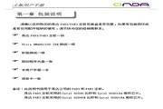 ONDA昂达P4D3/P4E3主板简体中文版说明书