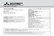 Mitsubishi三菱 MSD-CF12VB-H1空调 说明书