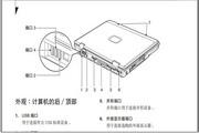 富士通笔记本LifeBook C2220* (Enhanced model)说明书