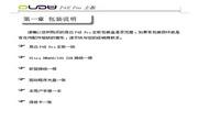 ONDA昂达P4E PRO主板简体中文版说明书