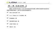 ONDA昂达P4EM主板简体中文版说明书