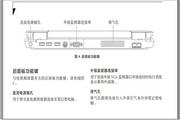 富士通笔记本N3520型使用说明书