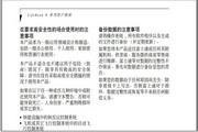 富士通笔记本LifeBook N6410 (SC)说明书