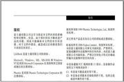富士通笔记本LifeBook Q2010 (SC)说明书