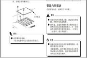 富士通笔记本S7010型使用说明书