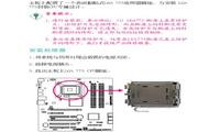 友通 LANPARTY DK X48-T2RS主板简体中文版说明书