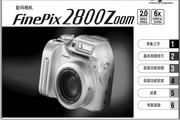 富士数码相机FinePix 2800Zoom用户手册说明书