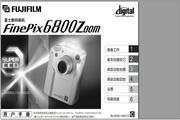 富士数码相机FinePix 6800Zoom说明书