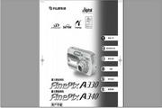 富士数码相机FinePix A340说明书