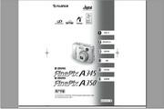 富士数码相机FinePix A350说明书
