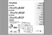 富士数码相机FinePix A500说明书
