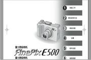 富士数码相机FinePix E500说明书