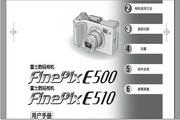 富士数码相机FinePix E510说明书