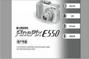 富士数码相机FinePix E550说明书