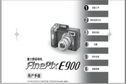 富士数码相机FinePix E900说明书