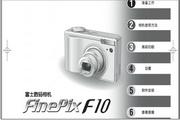 富士数码相机FinePix F10说明书