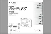 富士数码相机FinePix F30说明书