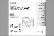 富士数码相机FinePix F31fd说明书