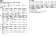 SHARP夏普SH9130C手机简体中文版说明书