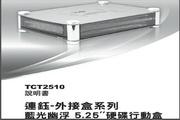连钰无间瞬影 TCT-2510外接盒说明书